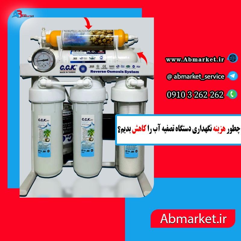 کاهش هزینه نگهداری تصفیه آب
